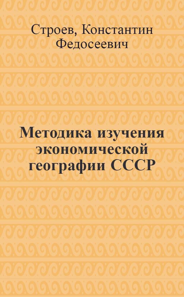 Методика изучения экономической географии СССР