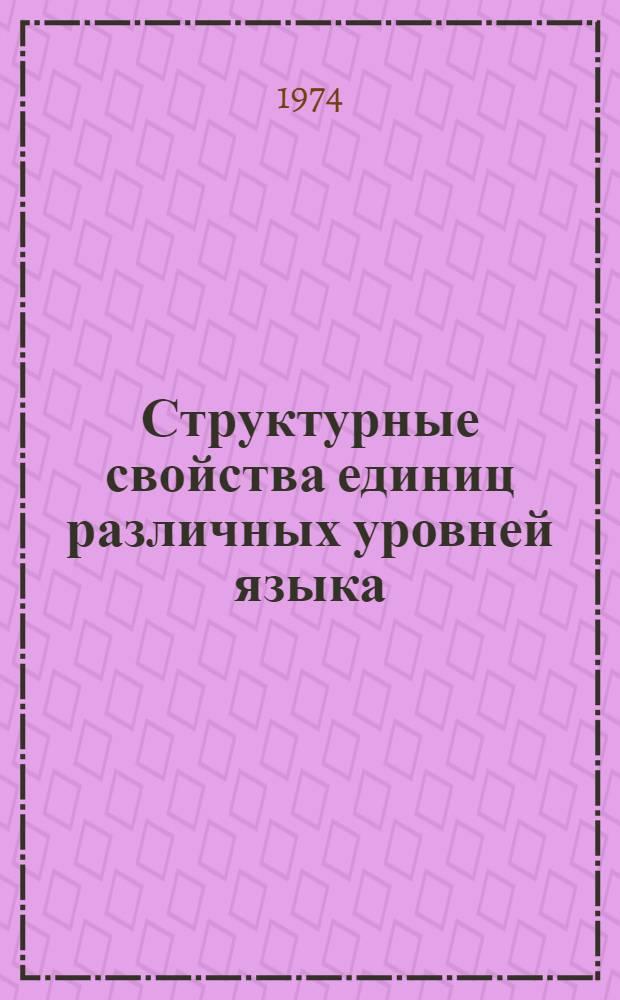 Структурные свойства единиц различных уровней языка : Сборник науч. трудов