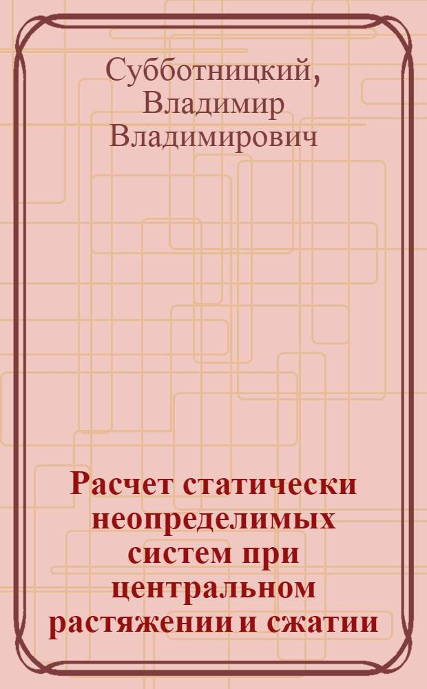 Расчет статически неопределимых систем при центральном растяжении и сжатии