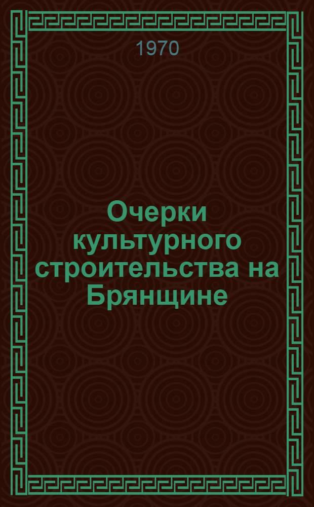 Очерки культурного строительства на Брянщине
