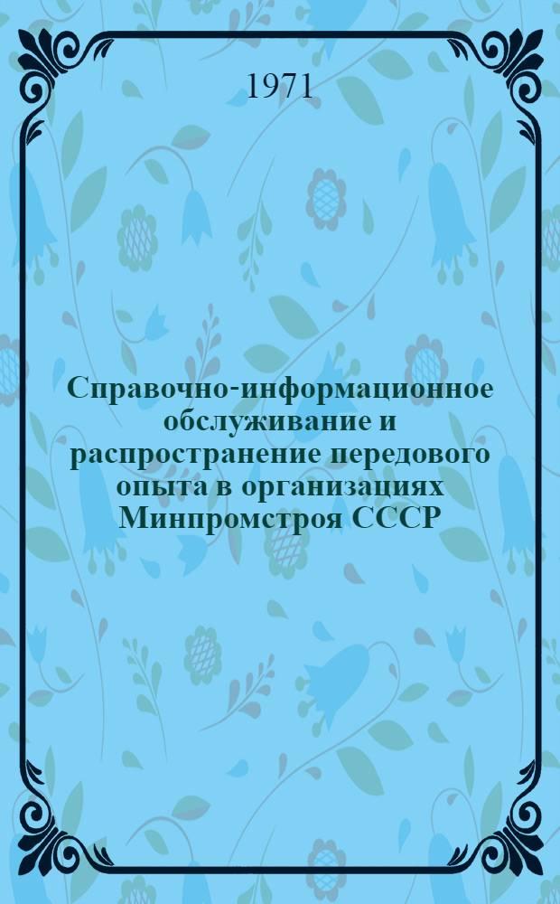 Справочно-информационное обслуживание и распространение передового опыта в организациях Минпромстроя СССР : (Тезисы докл.)