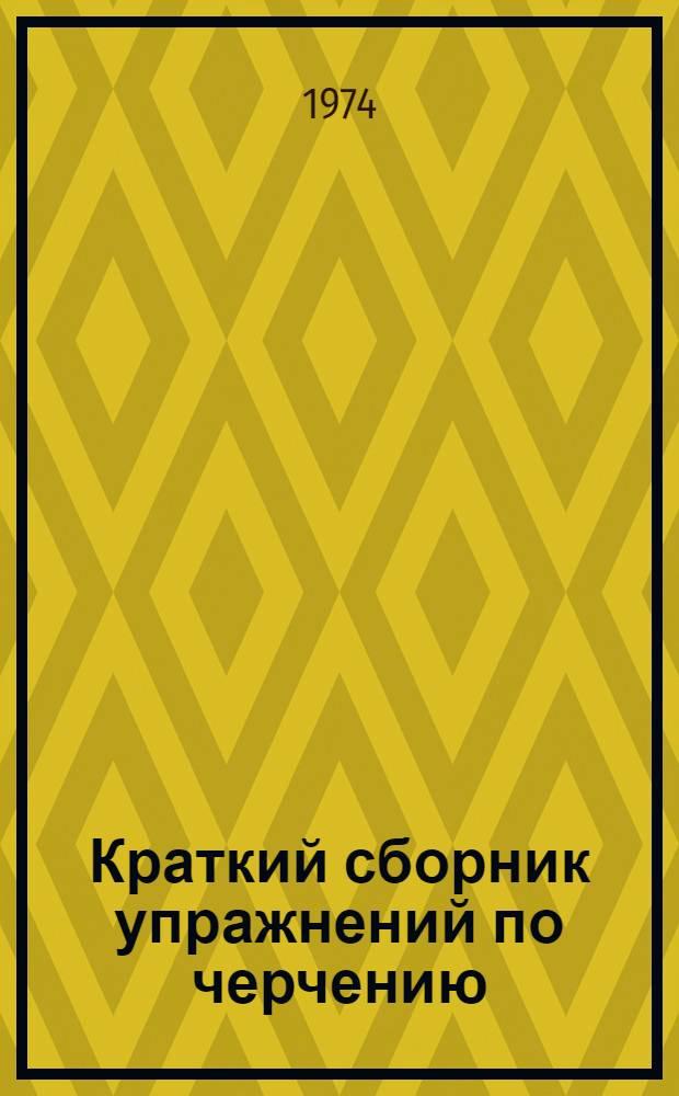 Краткий сборник упражнений по черчению : Ч. 2. Ч. 2 : Машиностроительное и строительное черчение