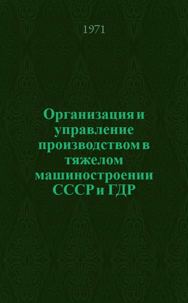 Организация и управление производством в тяжелом машиностроении СССР и ГДР