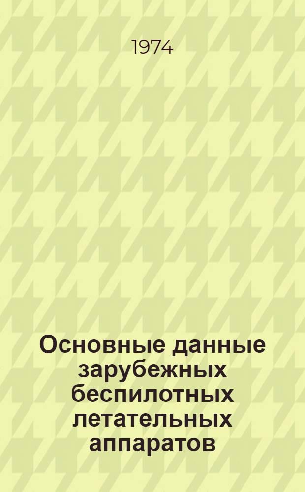 Основные данные зарубежных беспилотных летательных аппаратов : (По материалам открытой зарубеж. печати)