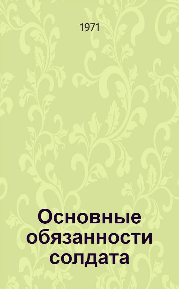 Основные обязанности солдата (матроса) из общевоинских уставов и наставлений : Учеб. пособие