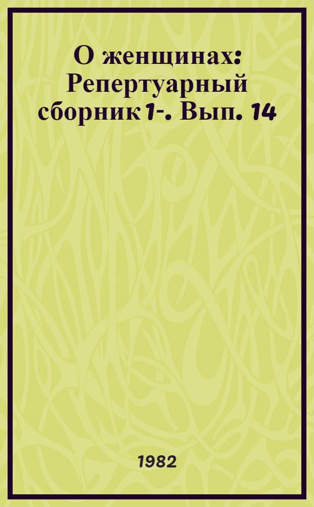 О женщинах : Репертуарный сборник [1]-. Вып. 14