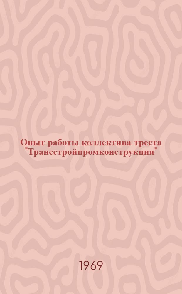 """Опыт работы коллектива треста """"Трансстройпромконструкция"""""""