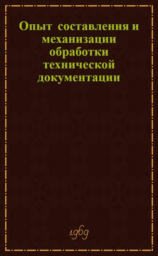 Опыт составления и механизации обработки технической документации : Сборник статей