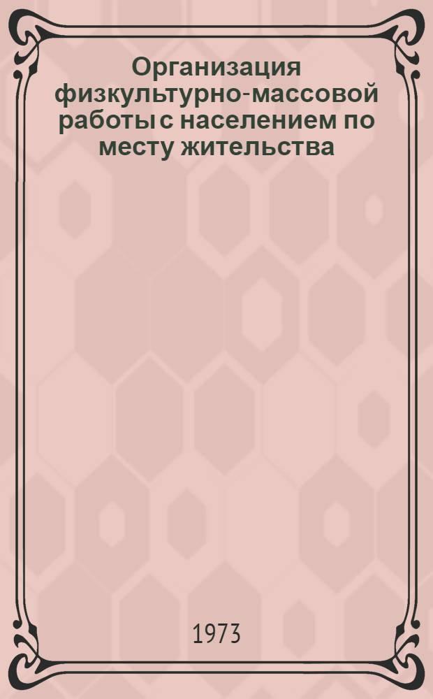 Организация физкультурно-массовой работы с населением по месту жительства : Сборник статей