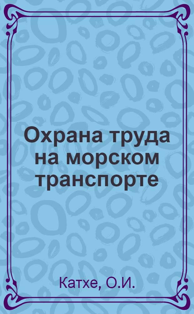Охрана труда на морском транспорте : Учебник для вузов ММФ