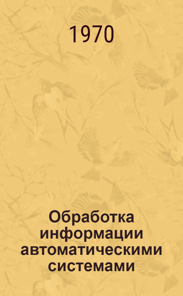 Обработка информации автоматическими системами : Темат. сборник статей