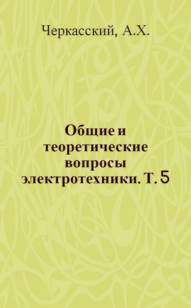 Общие и теоретические вопросы электротехники. Т. 5 : Термоэлектрические и фотоэлектрические генераторы