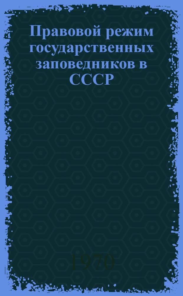 Правовой режим государственных заповедников в СССР : (Учеб. пособие)