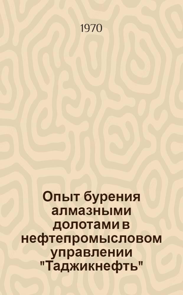 """Опыт бурения алмазными долотами в нефтепромысловом управлении """"Таджикнефть"""" : Обзор"""