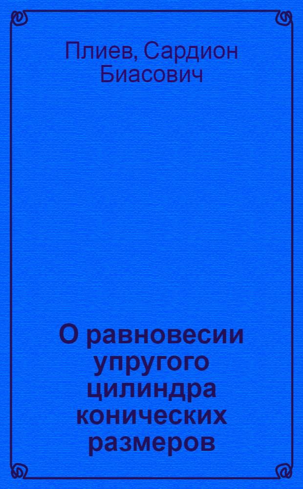 О равновесии упругого цилиндра конических размеров : Автореферат дис. на соискание учен. степ. канд. физ.-мат. наук