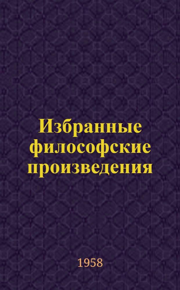 Избранные философские произведения : В 5 т. Т. 5