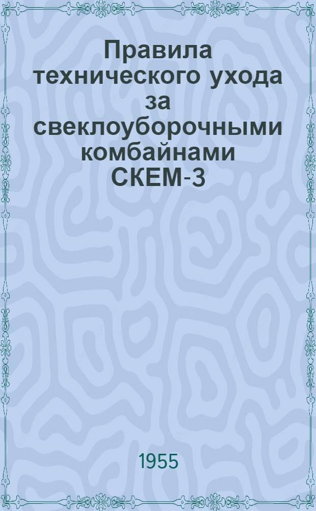 Правила технического ухода за свеклоуборочными комбайнами СКЕМ-3