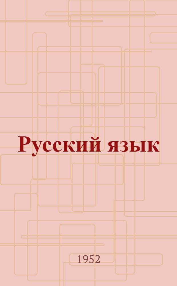 Русский язык : Учебник для третьего класса школ глухонемых