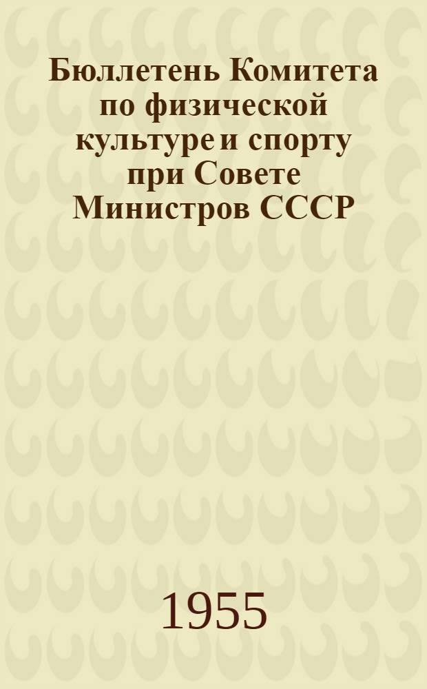 Бюллетень Комитета по физической культуре и спорту при Совете Министров СССР : № 1-. № 6 : 3 марта 1955 г.