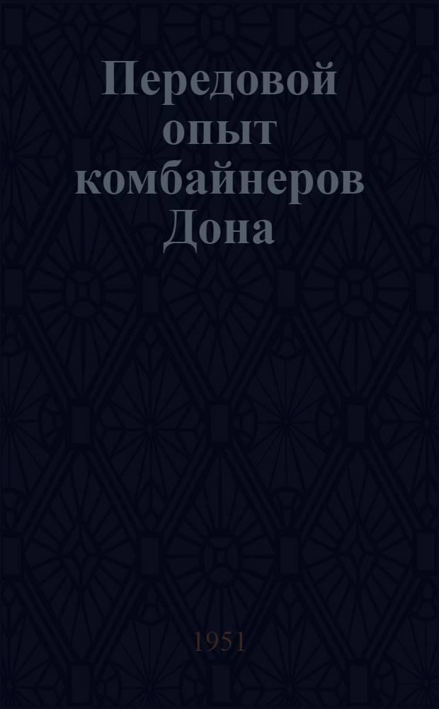 Передовой опыт комбайнеров Дона : Материалы Обл. предуборочного совещания передовых комбайнеров