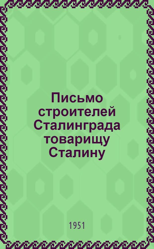 Письмо строителей Сталинграда товарищу Сталину : Соц. обязательства по досрочному выполнению плана 1951 г.