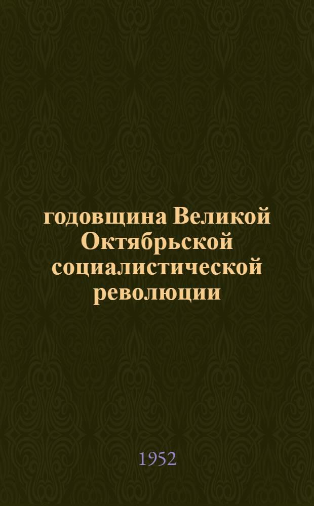 35 годовщина Великой Октябрьской социалистической революции : Сборник материалов для библиотек