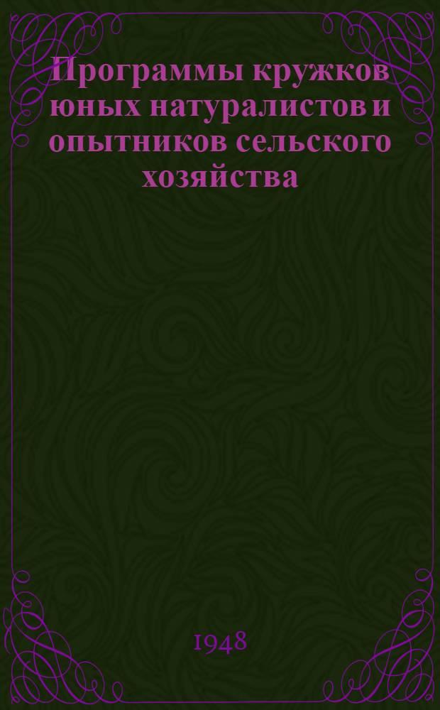 Программы кружков юных натуралистов и опытников сельского хозяйства : Вып. 1-
