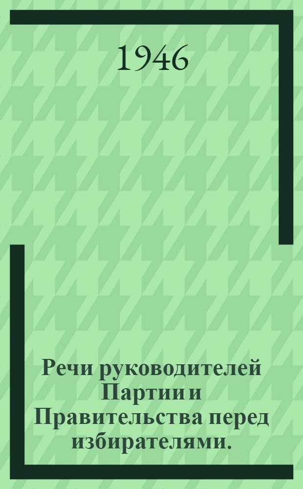 Речи руководителей Партии и Правительства перед избирателями. (Февраль 1946 г.)