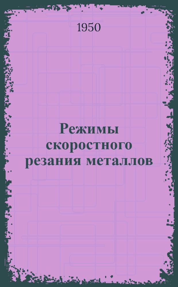 Режимы скоростного резания металлов : Вып. 1-. Вып. 1 : Режимы скоростного резания при точении и фрезировании черных металлов скоростным инструментом