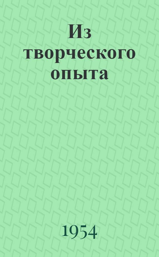 Из творческого опыта : Записки драм. актера