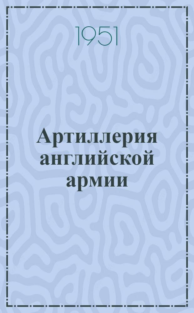 Артиллерия английской армии : Пер. с англ. : Кн. 1-