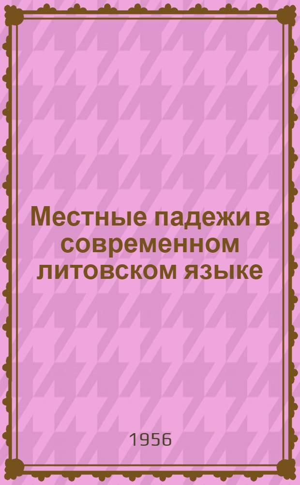 Местные падежи в современном литовском языке : Автореферат дис. на соискание учен. степ. канд. филол. наук