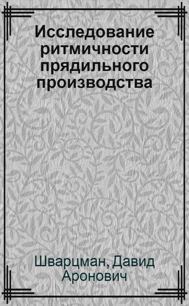 Исследование ритмичности прядильного производства : Автореферат дис. на соискание учен. степени кандидата техн. наук