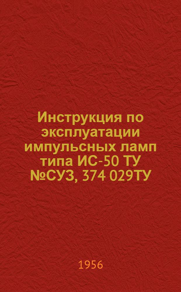 Инструкция по эксплуатации импульсных ламп типа ИС-50 ТУ № СУЗ, 374 029ТУ