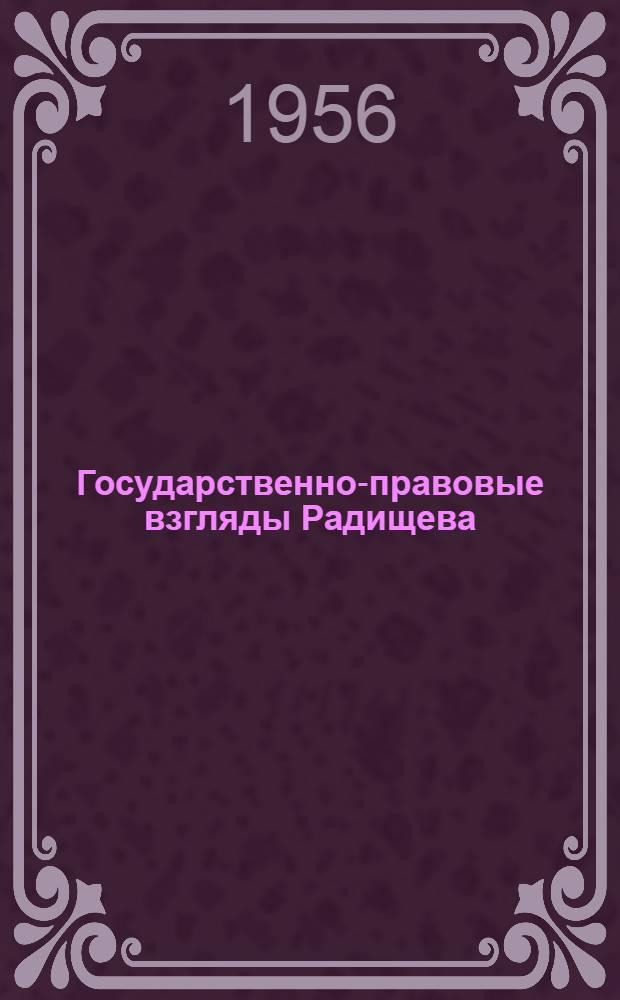 Государственно-правовые взгляды Радищева