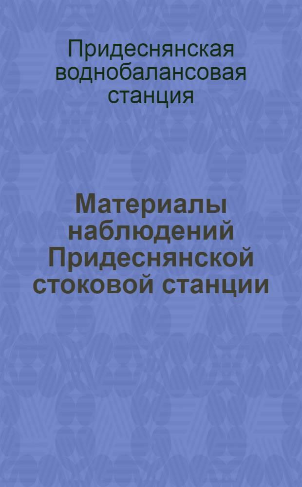 Материалы наблюдений Придеснянской стоковой станции : Вып. 2-