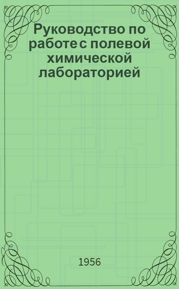 Руководство по работе с полевой химической лабораторией (ПХЛ-54)