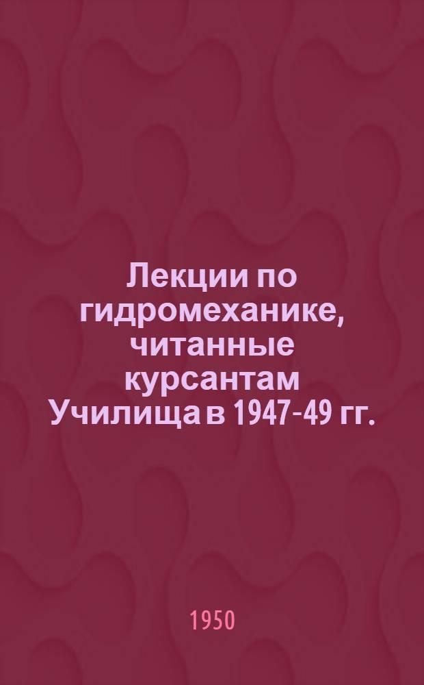Лекции по гидромеханике, читанные курсантам Училища в 1947-49 гг. : Сб. 1-