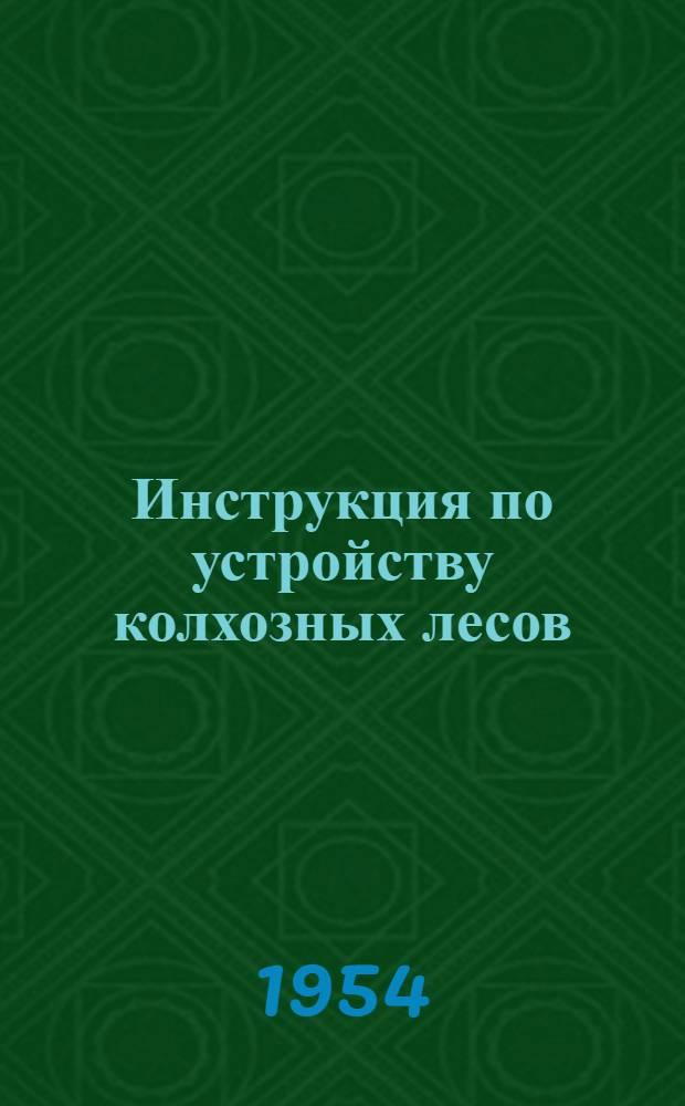 [Инструкция по устройству колхозных лесов] : Изменения и дополнения..