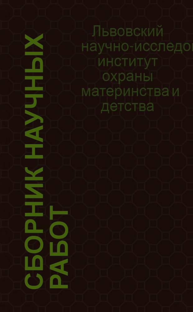 Сборник научных работ : Вып. 1-