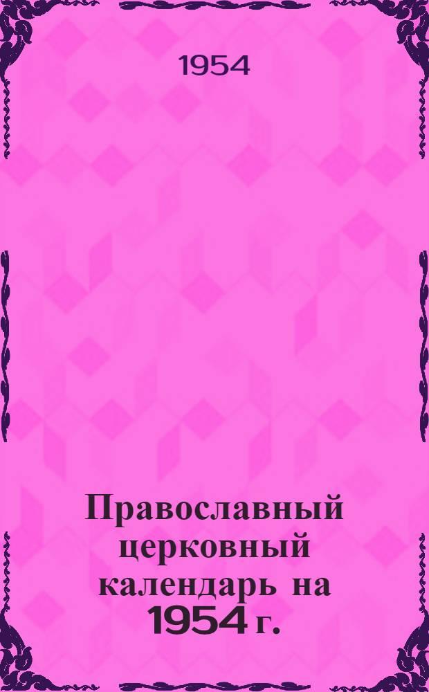 Православный церковный календарь на 1954 г.