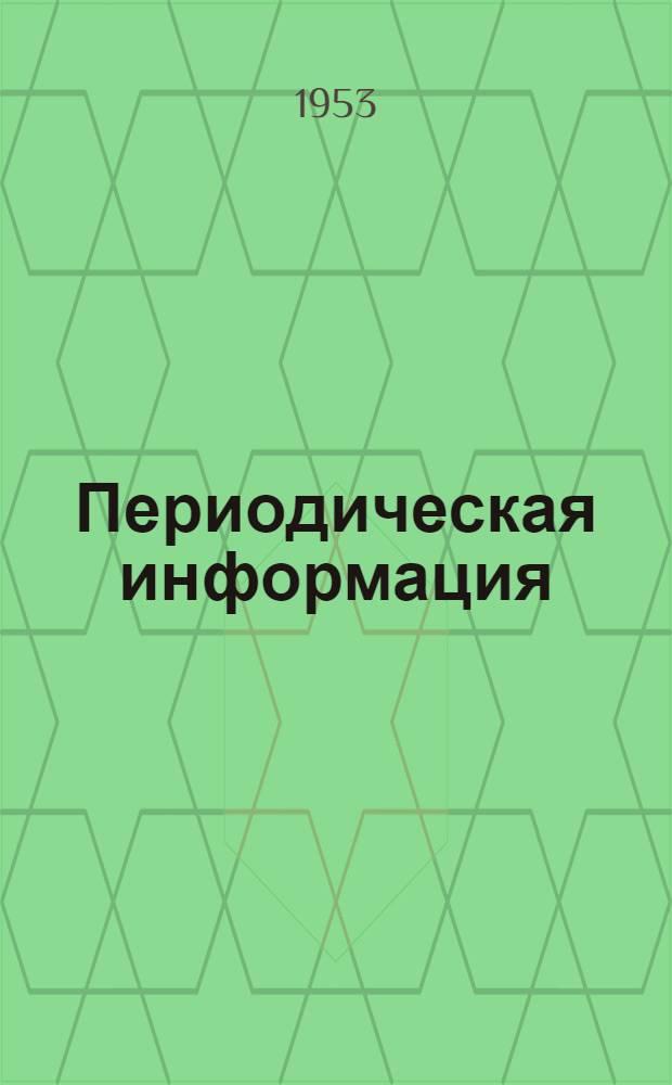 Периодическая информация : Тема №-. Тема № 44 [3] : Газовая резка в производстве крупных поковок ; Резка твердой резины стальными дисками