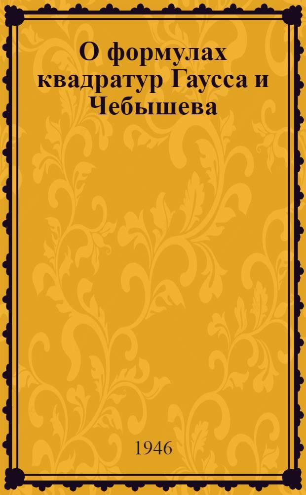 О формулах квадратур Гаусса и Чебышева : (Представлено акад. С.Н. Бернштейном 28 I 1946)