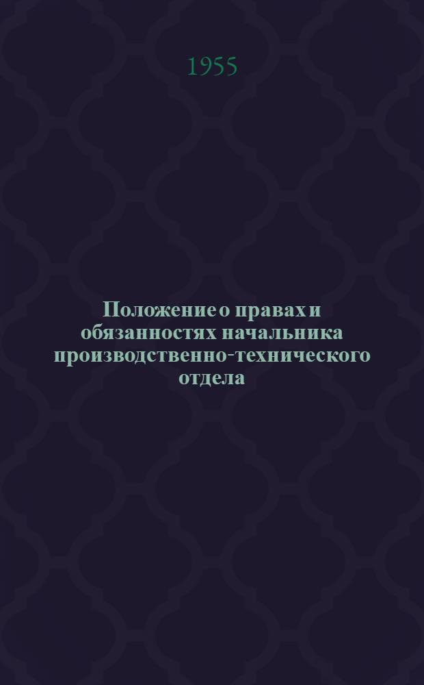 Положение о правах и обязанностях начальника производственно-технического отдела : Утв. Главнеруд 20/X 1954 г