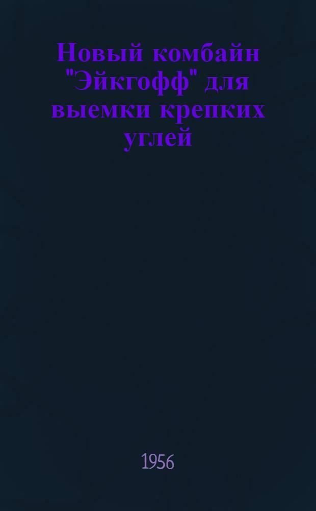 """Новый комбайн """"Эйкгофф"""" для выемки крепких углей"""