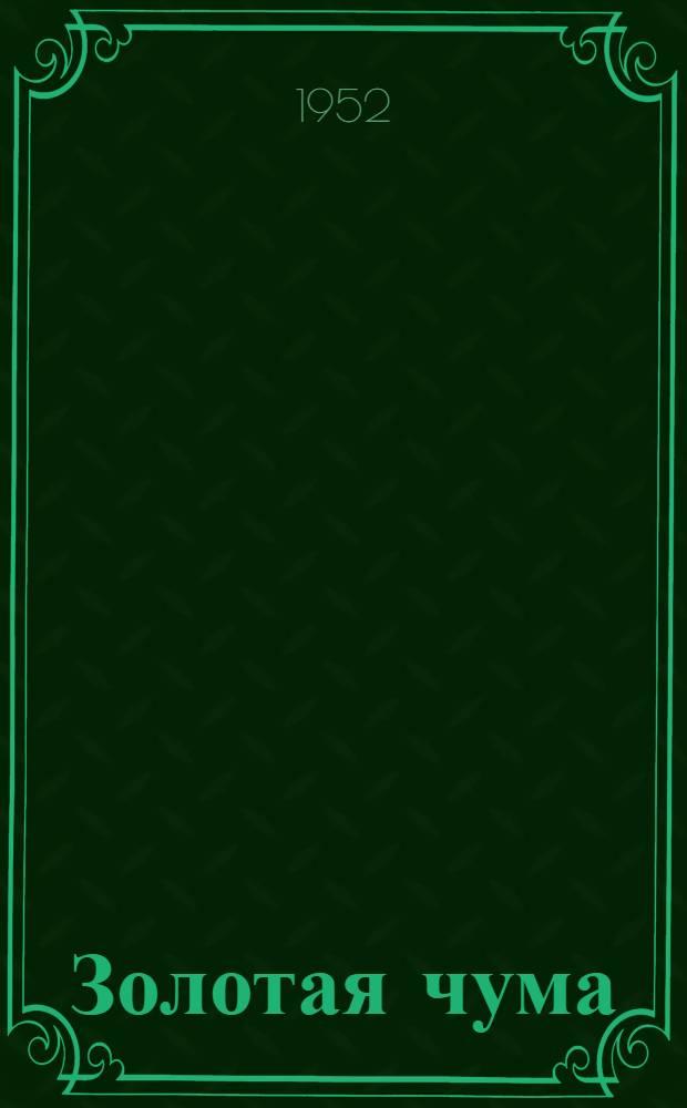 Золотая чума : (Измена нации) : Драма в 5 д. 13 карт