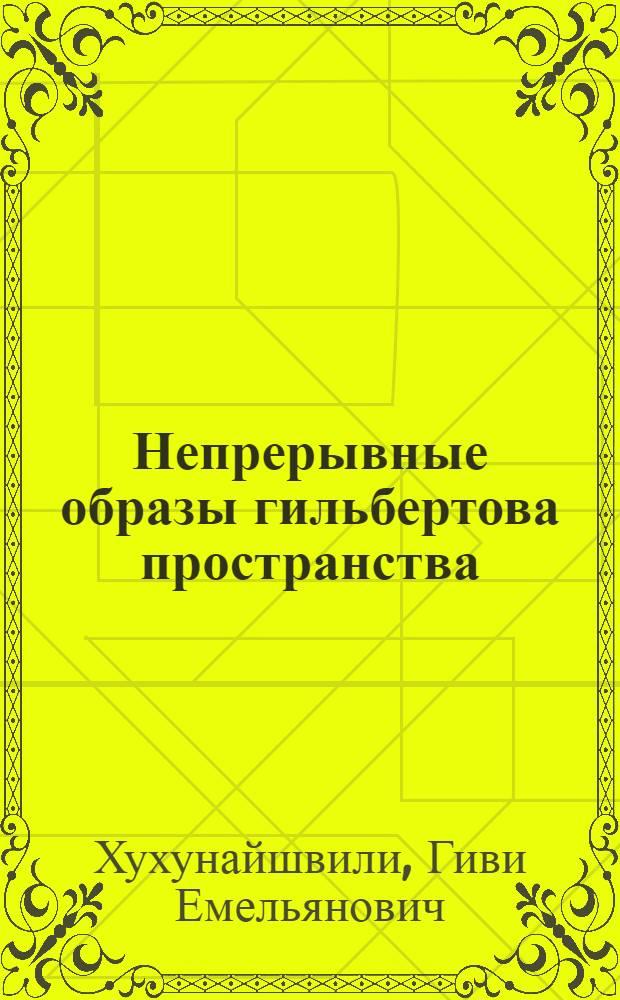 Непрерывные образы гильбертова пространства : Автореферат дис., представл. на соискание учен. степени кандидата физ.-мат. наук