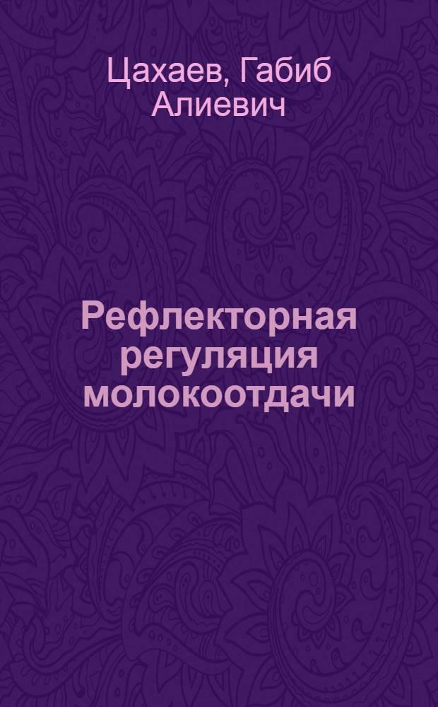 Рефлекторная регуляция молокоотдачи : Автореф. дисс. на соискание учен. степени канд. биол. наук