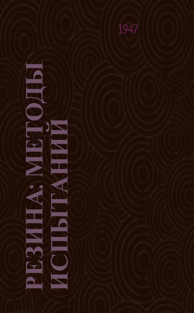 Резина : Методы испытаний : Сборник стандартов