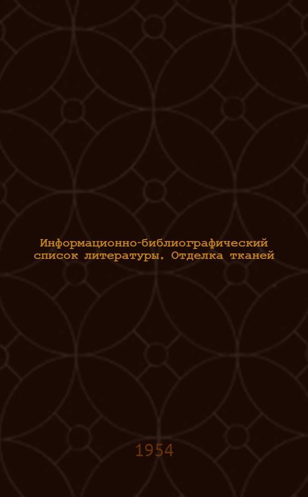Информационно-библиографический список литературы. Отделка тканей